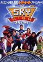 Sky_high_1