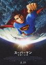 Superman_jpn_1